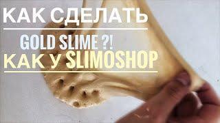 КАК  СДЕЛАТЬ GOLD SLIME КАК У SLIMOSHOP?Daria JI