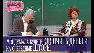 Одесская мама в школе  // Шоу Братьев Шумахеров