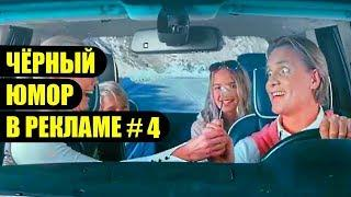 ►ЧЁРНЫЙ ЮМОР В РЕКЛАМЕ # 4►BLACK HUMOR IN ADVERTISING # 4