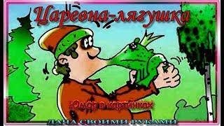 Юмор в картинках. Царевна-лягушка. Фото приколы. Карикатуры.