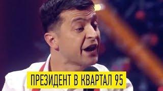 РЖАЧНЫЙ выпуск Вечернего Квартала президент ЗЕЛЕНСКИЙ мочит - нокаутировал зал ДО СЛЕЗ!