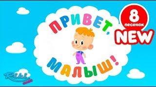 ПРИВЕТ, МАЛЫШ! NEW⚡⚡ Большой Cборник - песенки и мультфильмы для детей!