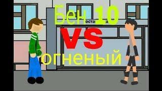 Бен 10 против огненова|рисуем мультфильмы