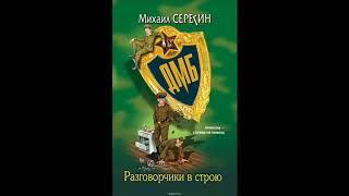 ДМБ .  Разговорчики в строю  (аудиокнига/юмор) Серегин Михаил