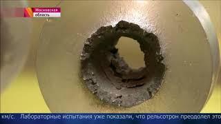 Российские рельсотроны  Камушек испаряющий броню