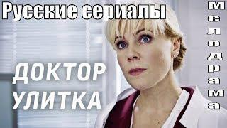 Доктор Улитка Фильм 2018 Мелодрама @ Русские сериалы , Русские Фильмы