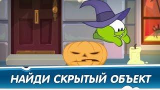 Найди скрытые объекты - Хеллоуин! (Приключения Ам Няма) Развивающие мультфильмы для детей