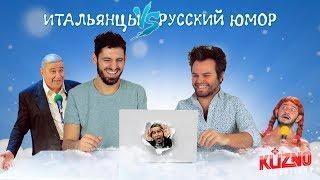 Итальянцы пробуют понять русский юмор