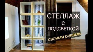 Стеллаж своими руками / Гвоздь - Как сделать полки / Мебель своими руками