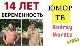 Andrey Moretz [Andrey Moretz] - Подборка вайнов
