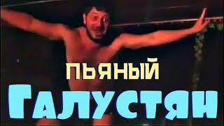 РУССКИЕ ПРИКОЛЫ 2018 #176 ПЬЯНЫЙ ГАЛУСТЯН видео моменты нарезка подборка юмор