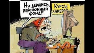 "Гумор ""Про пенсiонерiв!"" -  юмор ""Про пенсионеров"""
