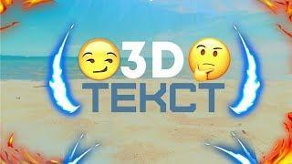 КАК СДЕЛАТЬ 3D ТЕКСТ НА АНДРОИД