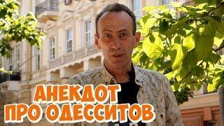 Юмор из Одессы! Анекдот дня про одесситов!