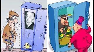 Про сейф. Карикатуры смешные картинки юмор приколы.
