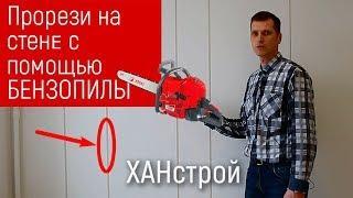 Дизайн стены | Как сделать прорези в стене? Ремонт квартир в Красноярске