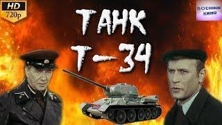 Военные Фильмы ТАНК Т-34 ГЛАВНЫЙ КОНСТРУКТОР Военные Фильмы 1941-45 Военное Кино HD Video !