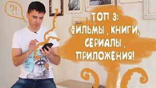 ЕВГЕНИЙ ГАГЛОЕВ | ТОП-3: книги, фильмы, сериалы, приложения.