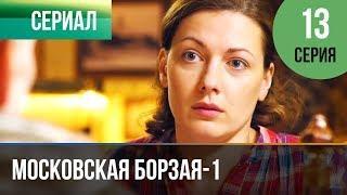 ▶️ Московская борзая 1 сезон 13 серия - Мелодрама | Фильмы и сериалы - Русские мелодрамы
