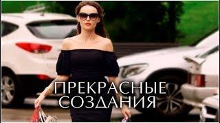 Прекрасные создания (Фильм 2018) Мелодрама @ Русские сериалы