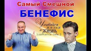 Маменко и Дроботенко.Самый смешной Бенефис.Юмор,пародии,анекдоты.