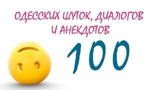 100 самых смешных одесских шуток, фраз и анекдотов!