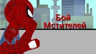 Бой Мстителей 1 (Рисуем Мультфильмы 2) #РисуемМультфильмы2 #БойМстителей #МстителиФинал