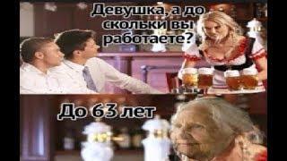 Повышение пенсионного возраста фото приколы юмор.