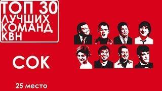 Лучшие шутки команды СОК. ТОП 30 лучших команд КВН 21 века. 25 место