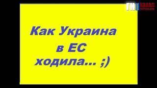 ✔  Как Украина в ЕС ходила. Юмор. Только без обид...)))