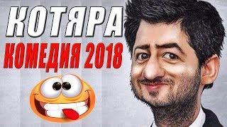 """КОМЕДИЯ. """"КОТЯРА"""". ФИЛЬМЫ 2018. РЖАЧНЫЕ КОМЕДИИ 2018"""