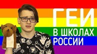 Как сделать гея в школьных условиях?