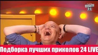 Квартал 95 vs Лига Смеха vs Рассмеши комика - Подборка Лучших Приколов. Юмор Шоу 24 LIVE