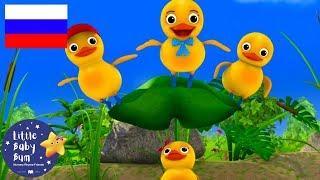 детские песенки | Считаем утят | мультфильмы для детей | Литл Бэйби Бум