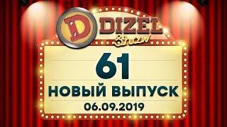 ⚡️ Дизель Шоу – 61 НОВЫЙ ВЫПУСК – 06.09.2019 | ЮМОР ICTV
