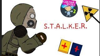 S.T.A.L.K.E.R. ANIMATION (анимация) || РИСУЕМ МУЛЬТФИЛЬМЫ 2 АНИМАЦИЯ СТАЛКЕР ||