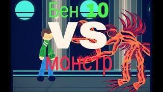 Бен 10 против монстр|рисуем мультфильмы