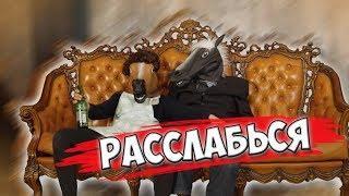Просто расслабься / Кони шоу выпуск №23 ЛУЧШИЕ ПРИКОЛЫ И ЮМОР