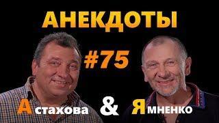 """""""Фима заболел"""": Анекдоты от А до Я #75 / Юмор. Приколы. Смех. Ржач. Анегдот"""