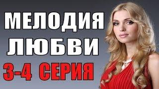 Мелодия любви 3-4 серия Русские мелодрамы 2018 новинки, фильмы 2018 сериалы 2018