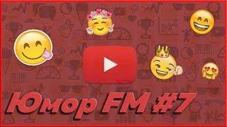 Юмор FM #7 - ЛУЧШИЕ ПРИКОЛЫ МЕСЯЦА 2019 АПРЕЛЬ, ЗАСМЕЯЛСЯ - ПРОИГРАЛ