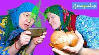 ЛУК ОНЛАЙН Дмитриевны юмор