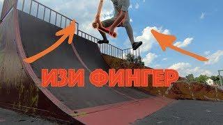 ИЗИ ФИНГЕР/ Как сделать ФингерВип