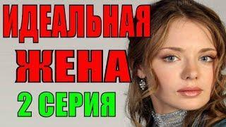Идеальная жена 2 серия Русские мелодрамы 2018 новинки фильмы 2018 сериалы 2018