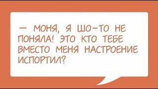 Юмор.Одесские выражения.Хорошего вам настроения!))