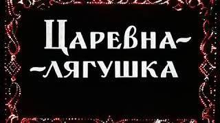 """Мультфильм """"ЦАРЕВНА ЛЯГУШКА."""" Мультики для детей. Советские мультфильмы."""