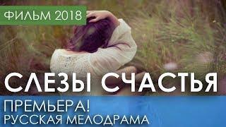 ПОТРЯСАЮЩАЯ ПРЕМЬЕРА 2018 НОВИНКА  - Слезы счастья / Русские мелодрамы 2018 новинки, фильмы 2018 HD