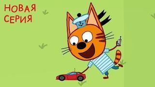 Три кота | Машинка | Новая серия 128 | Мультфильмы для детей