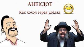 Анекдот.  Как хохол еврея уделал! Смех. Юмор. Позитив.