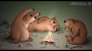 лучшие весёлые  карикатуры и картинки про медведей и охотников . часть 1